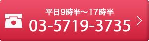 03-5719-3735